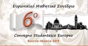 Οικονομικές Επιστήμες: 6o μαθητικό ευρωπαϊκό συνέδριο στη Βενετία