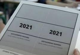 Πανελλαδικές Εξετάσεις 2021 – ΠΔΕ Κρήτης